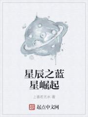 星辰之蓝星崛起TXT下载