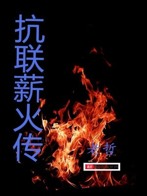 抗联薪火传TXT下载