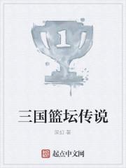 三国篮坛传说