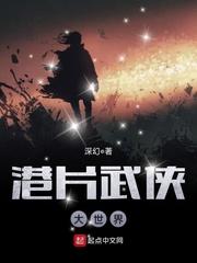港片武侠大世界TXT下载