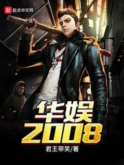 华娱2008TXT下载