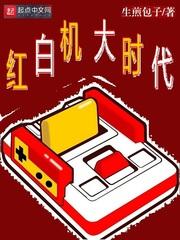红白机大时代