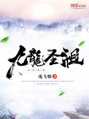 九龙圣祖TXT下载