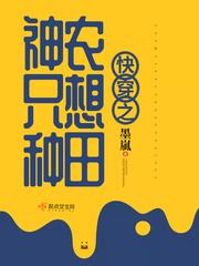 快穿:种田撩汉100式TXT下载