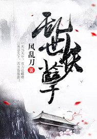 乱世妖孽TXT下载