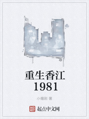 重生香江1981TXT下载