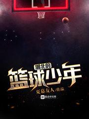 湘北的篮球少年TXT下载