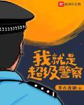 我就是超级警察