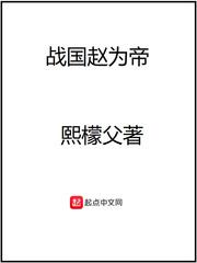 战国赵为帝TXT下载