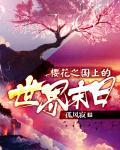 樱花之国上的世界末日TXT下载