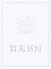 剑道乾坤TXT下载