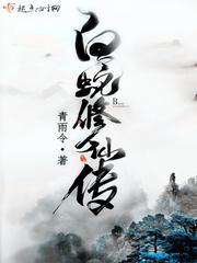 白蛇修仙传TXT下载