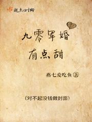 九零军婚有点甜TXT下载
