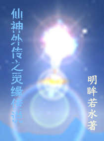 仙神外传之灵缘传说