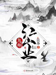 九州——江山业TXT下载