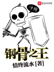 钢骨之王TXT下载