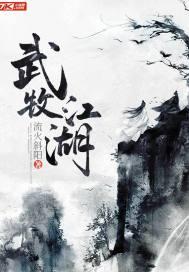 武牧江湖TXT下载