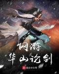 网游华山论剑