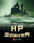 HP走近魔法世界TXT下载