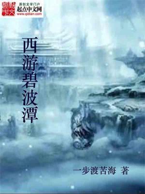 西游碧波潭