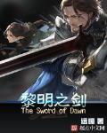 黎明之剑TXT下载