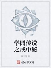 学园传说之戒中秘TXT下载