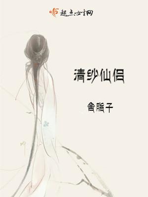 清纱仙侣TXT下载