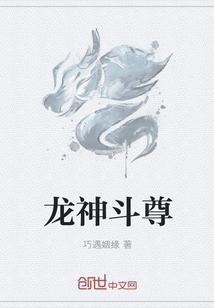 龙神斗尊TXT下载