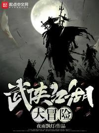 武侠江湖大冒险TXT下载