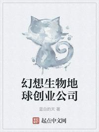 幻想生物地球创业公司TXT下载